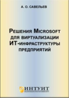 Решения Microsoft для виртуализации ИТ-инфраструктуры предприятий: курс