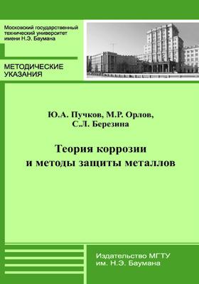 Теория коррозии и методы защиты металлов : Методические указания к выполнению лабораторных работ: методические указания