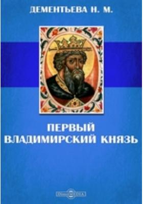 Первый Владимирский князь