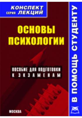 Основы психологии : Конспект лекций: учебное пособие
