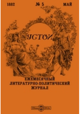 Устои: журнал. 1882. № 5, Май