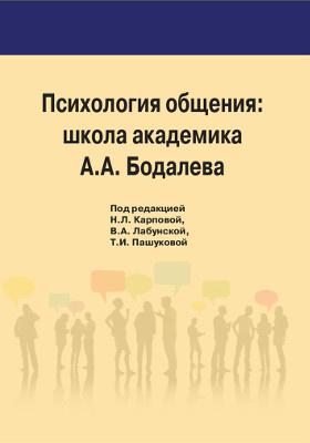 Психология общения : школа академика А.А. Бодалева: сборник научных трудов