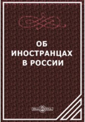 Об иностранцах в России