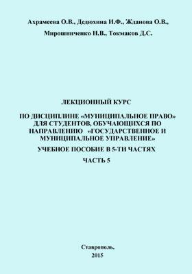 Муниципальное право: учебное пособие : в 5 ч., Ч. 5