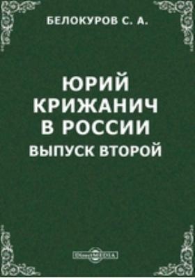 Юрий Крижанич в России. Выпуск второй: монография