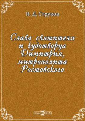 Слава святителя и чудотворца Димитрия, митрополита Ростовского: документально-художественная