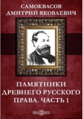 Памятники древнего русского права, Ч. 1