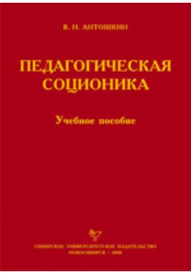 Педагогическая соционика: учебное пособие