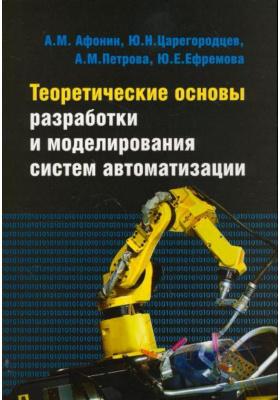 Теоретические основы разработки и моделирования систем автоматизации : Учебное пособие