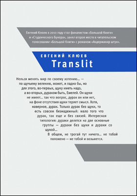 Translit : роман-петля: художественная литература