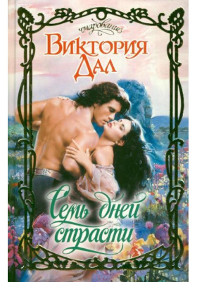 Семь дней страсти = One Week As Lovers : Роман