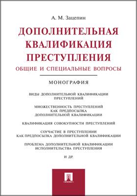Дополнительная квалификация преступления : общие и специальные вопросы: монография