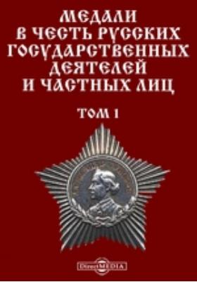 Медали в честь русских государственных деятелей и частных лиц. Т. 1