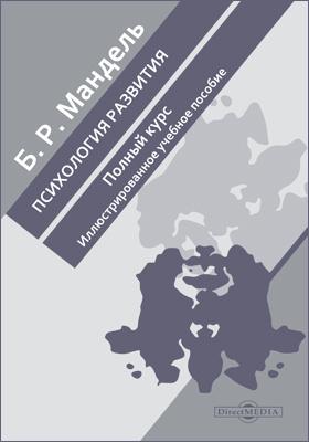 Психология развития : Полный курс: иллюстрированное учебное пособие