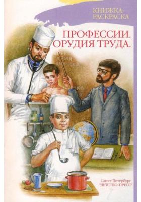Профессии. Орудия труда : Книжка-раскраска для дошкольников