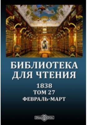 Библиотека для чтения: журнал. 1838. Т. 27, Февраль-март