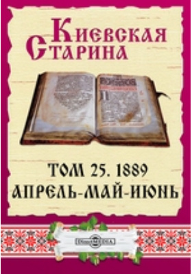 Киевская Старина. 1889. Т. 25, Апрель-Май-Июнь