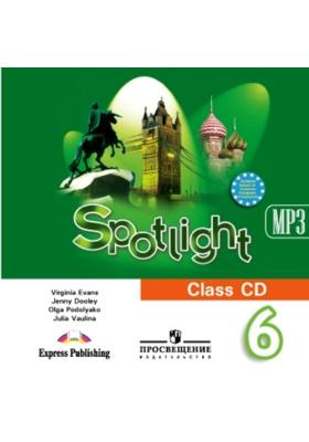 Spotlight 6. Class CD mp3 = Английский язык. 6 класс (+ CD-MP3) : Аудиокурс для занятий в классе