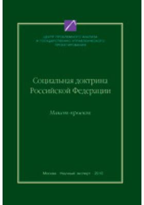 Социальная доктрина Российской Федерации (макет-проект)