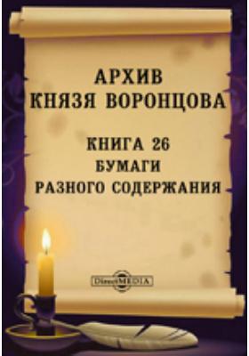 Архив князя Воронцова. Кн. 26. Бумаги разного содержания