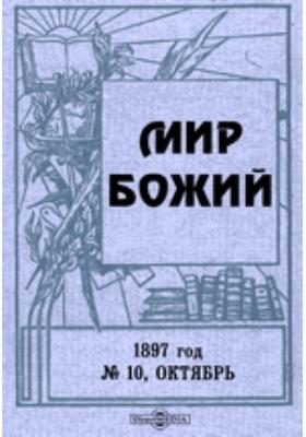 Мир Божий год: журнал. 1897. № 10, Октябрь