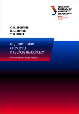 Моделирование структуры и свойств наносистем: учебно-методическое пособие