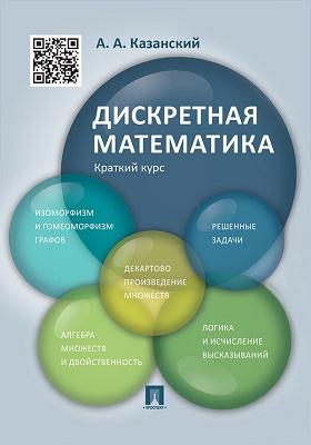 Дискретная математика : краткий курс: учебное пособие
