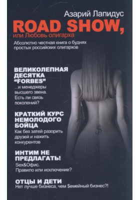 Road Show, или Любовь олигарха : Роман