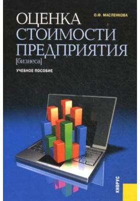 Оценка стоимости предприятия (бизнеса) : Учебное пособие