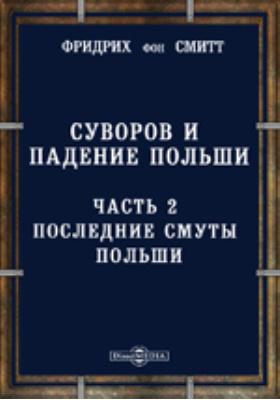 Суворов и падение Польши, Ч. 2. Последние смуты Польши