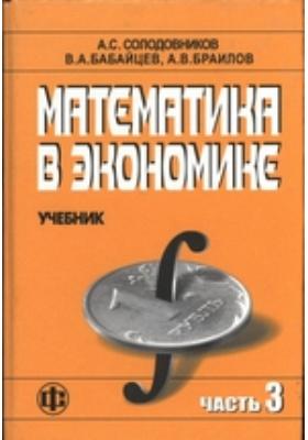 Математика в экономике. Учебник: В 3-х ч, Ч. 3. Теория вероятностей и математическая статистика
