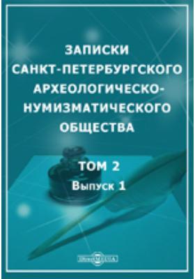Записки Санкт-Петербургского археологическо-нумизматического общества: журнал. 1850. Т. 2, Вып. 1