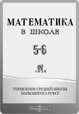 Математика в школе. 1938: методический журнал. №5-6
