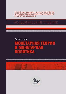 Монетарная теория и монетарная политика: учебник