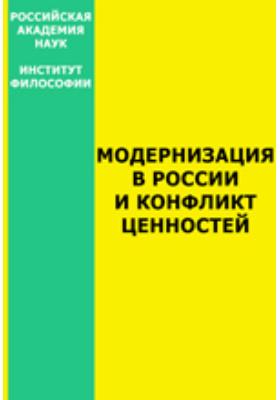 Модернизация в России и конфликт ценностей: монография