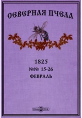 Северная пчела: журнал. 1825. №№ 15-26, Февраль