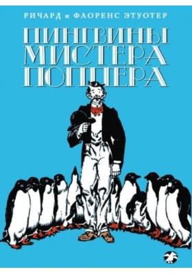 Пингвины мистера Поппера = Mr. Popper s Penguins