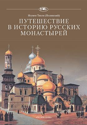Путешествие в историю русских монастырей