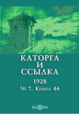 Каторга и ссылка: газета. 1928. № 7, Кн. 44