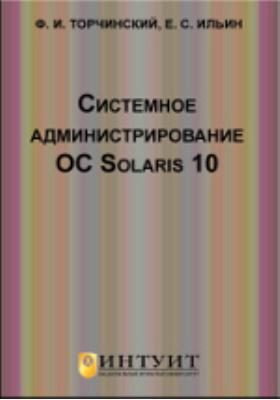 Системное администрирование ОС Solaris 10: курс