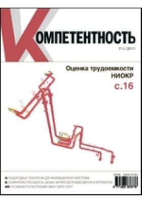 Компетентность: журнал. 2011. № 7