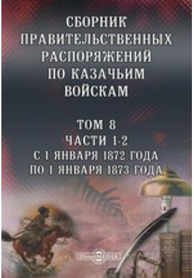 Сборник правительственных распоряжений по казачьим войскам. Т. 8, Ч. 1-2. С 1 января 1872 года по 1 января 1873 года