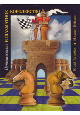 Путешествие в шахматное королевство : Учебное издание. Издание 5-е, переработанное и дополненное