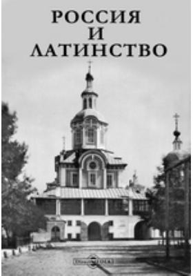 Россия и латинство