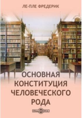 Основная конституция человеческого рода