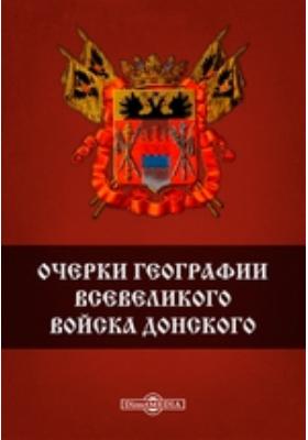 Очерки географии Всевеликого Войска Донского