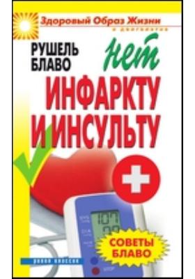Советы Блаво. НЕТ инфаркту и инсульту: практическое издание