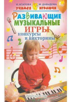 Развивающие музыкальные игры, конкурсы и викторины
