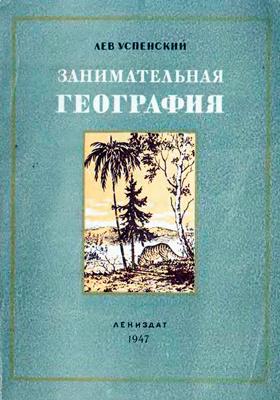 Занимательная география: научно-популярное издание