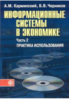 Информационные системы в экономике: учебное пособие : в 2 ч., Ч. 2. Практика использования
